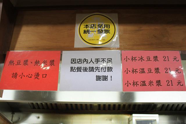 士林美食-永和豆漿-17度C在地推薦 (4)
