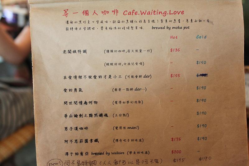 等一個人咖啡。台北文山。travel-17度C旅遊 (33)