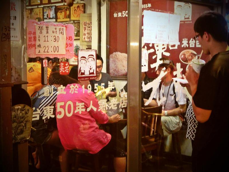 17度C環島台東美食 (38)