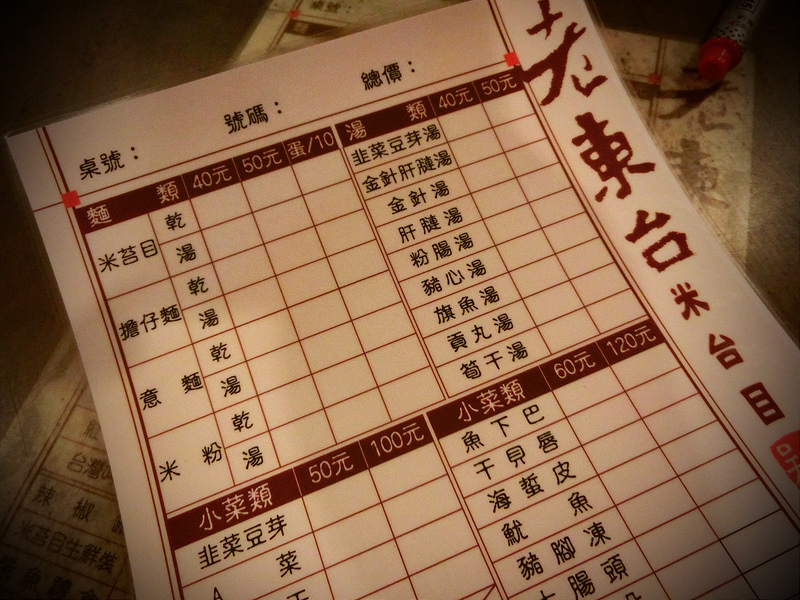 17度C環島台東美食 (40)