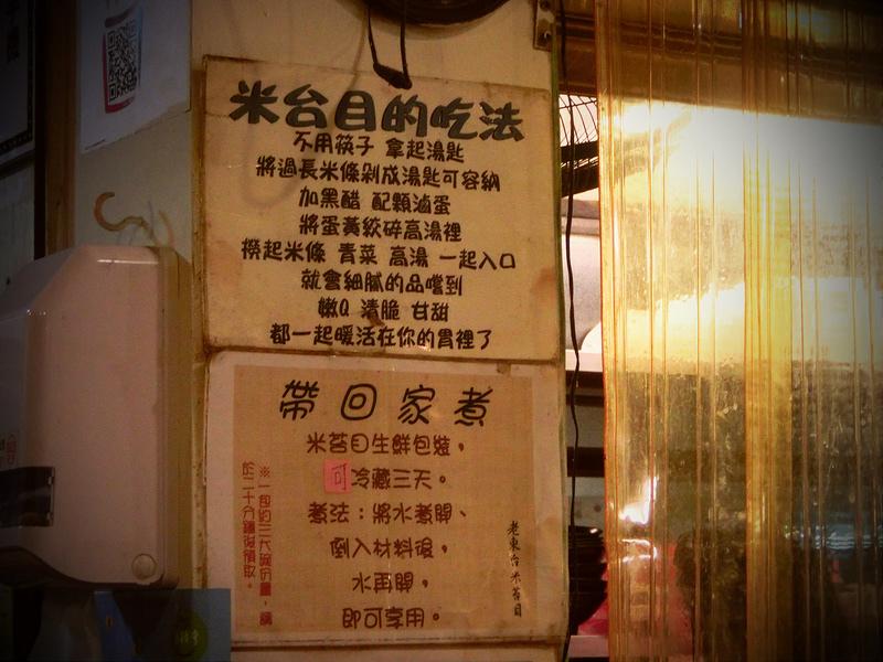 17度C環島台東美食 (45)