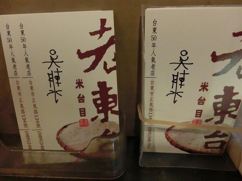 17度C環島台東美食 (52)