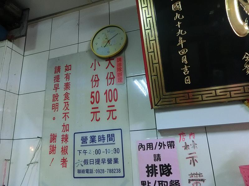 17度C環島台東美食 (30)