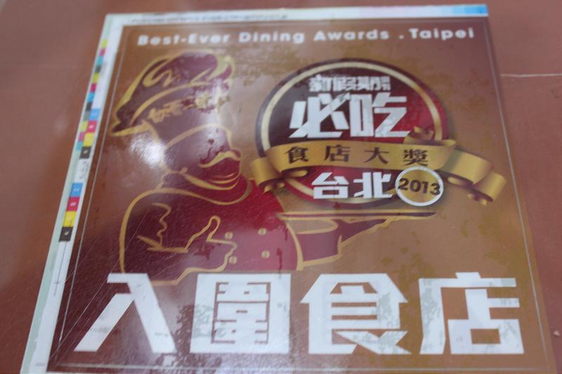 17度C推薦台北美食-天府麵莊 (4)