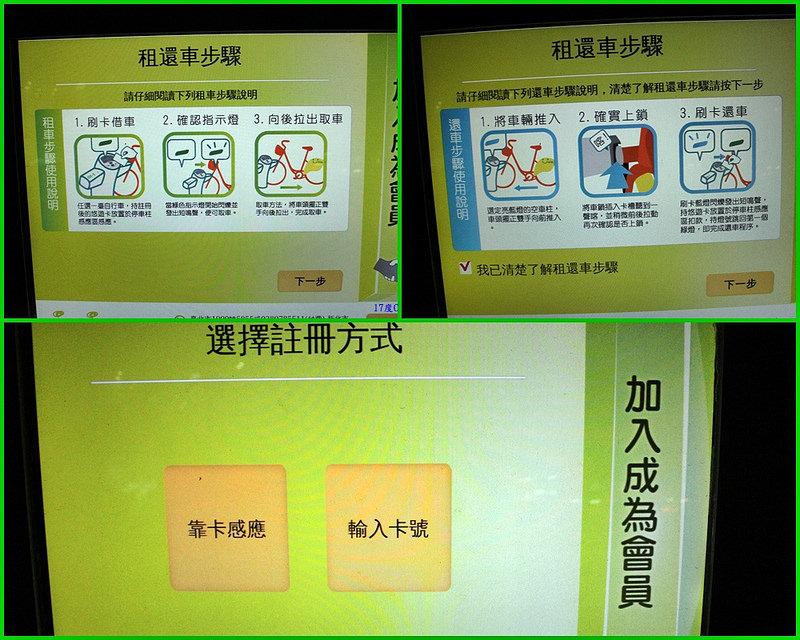 YouBike輕鬆租 X 單車遊台北 X TAIPEI旅行 X 17度C攻略 (14)