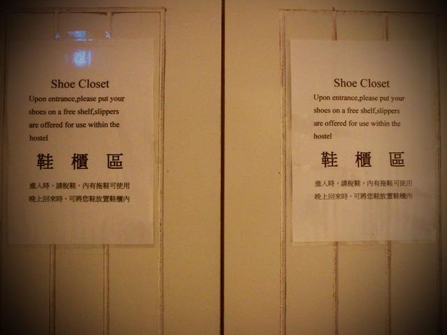 台灣。旅行青年旅館-高雄41背包客棧 (12)