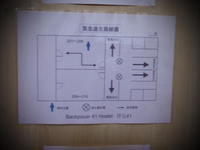 台灣。旅行青年旅館-高雄41背包客棧 (36)