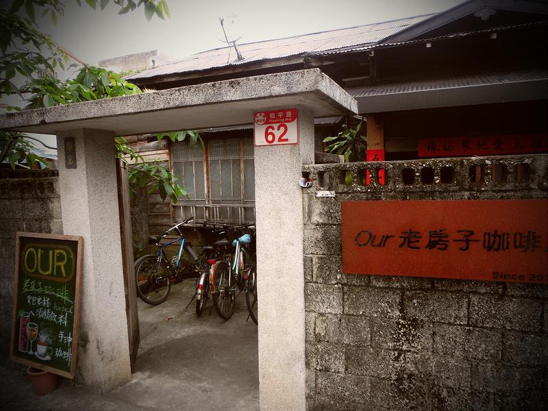 17度C花蓮住宿推薦老房子 (12)