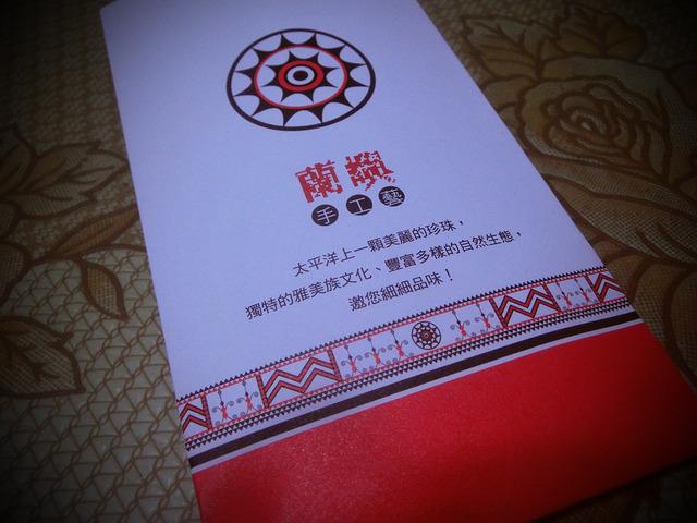 17度C台灣-蘭嶼民宿推薦-服恩 (86)