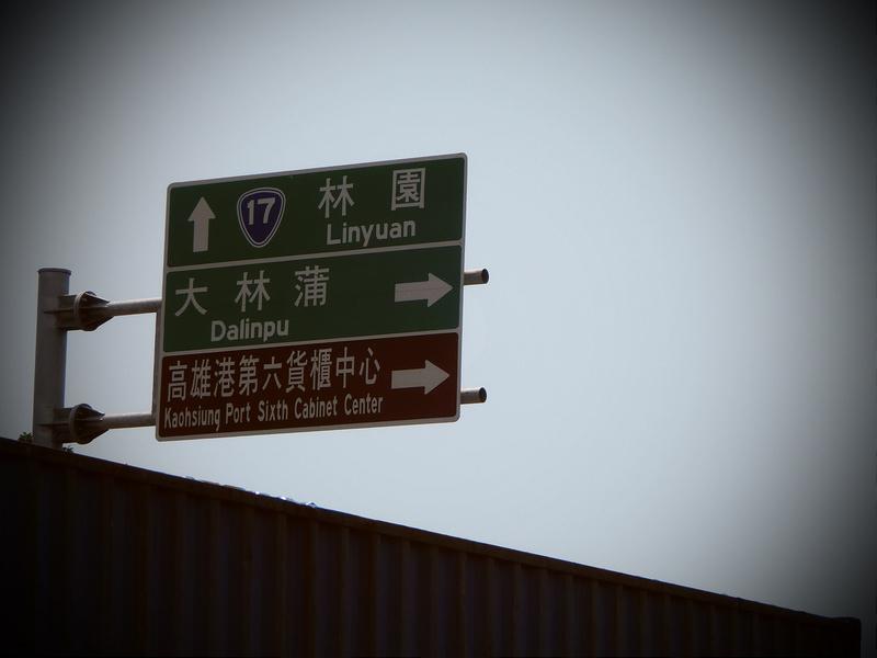 17度C2014一路向南隨拍 (2)