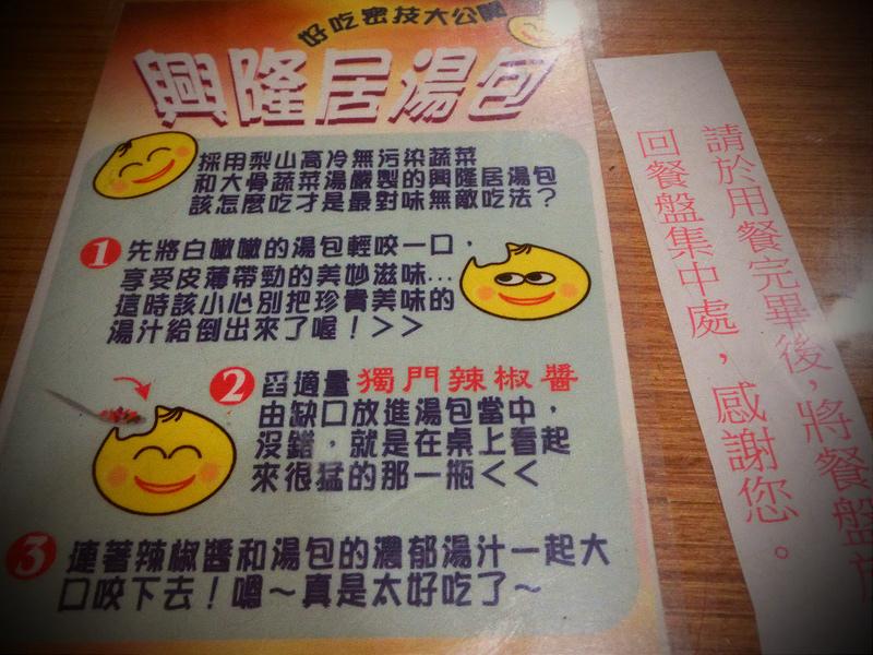17度C環島-高雄傳統美食-興隆居 (18)