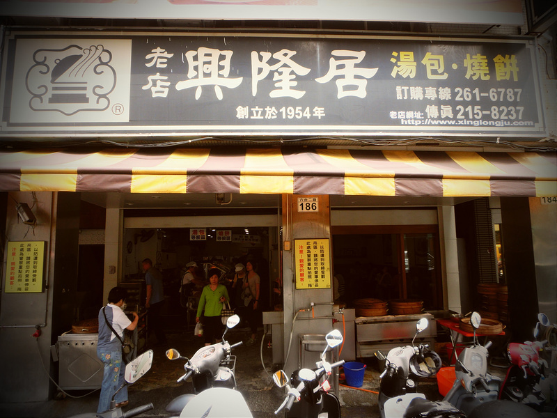 17度C環島-高雄傳統美食-興隆居 (1)