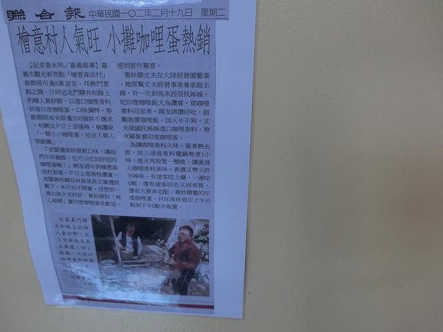 2014- 台灣TAIWMAN環島嘉義 (255)