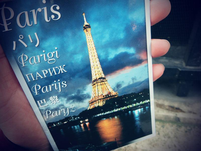 從巴黎寄張明信片回台灣