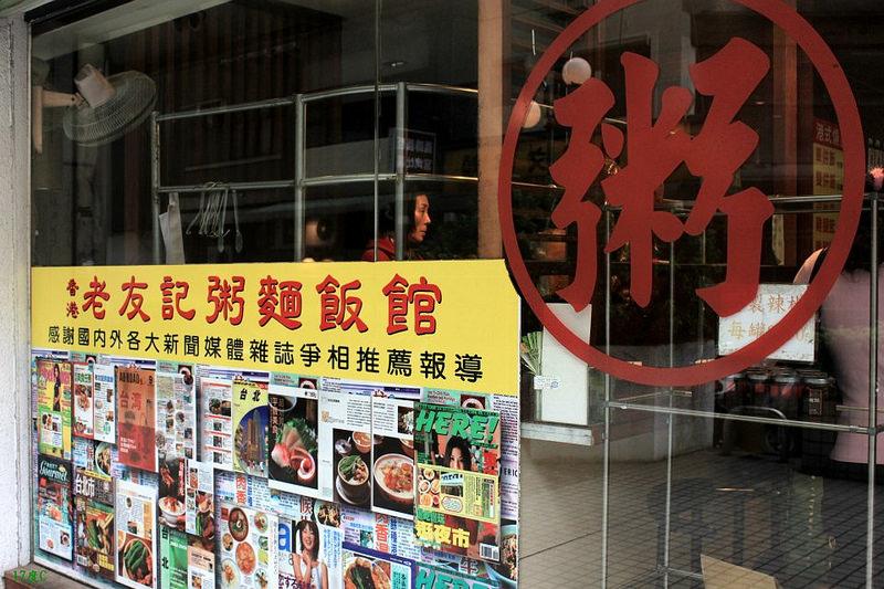 台北東區必訪餐點-港式燒臘-老友記-6