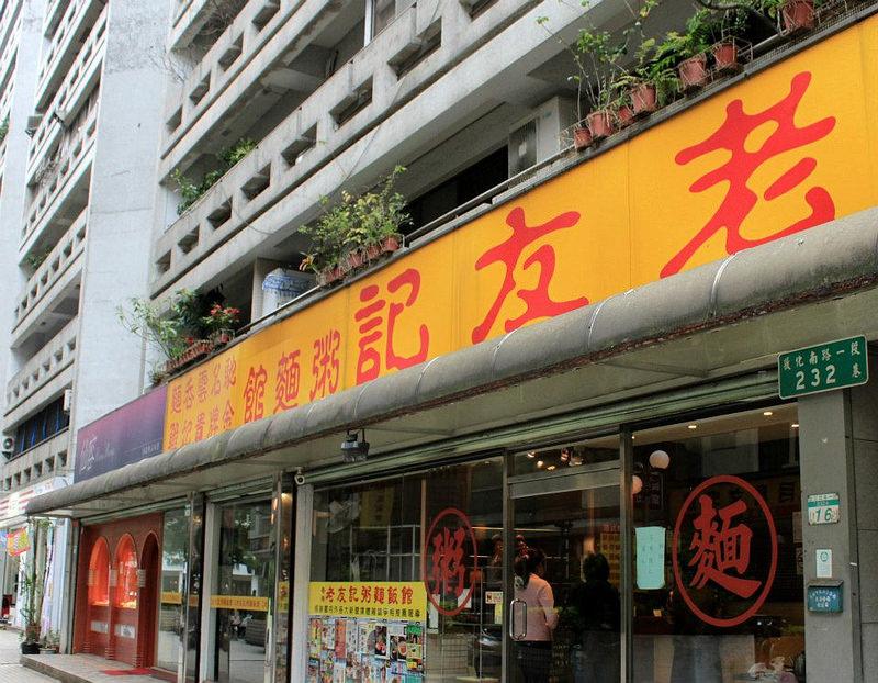 台北東區必訪餐點-港式燒臘-老友記-2