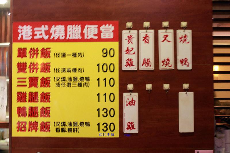 台北東區必訪餐點-港式燒臘-老友記-41