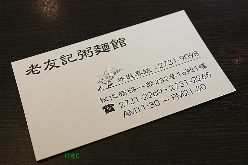 台北東區必訪餐點-港式燒臘-老友記-1