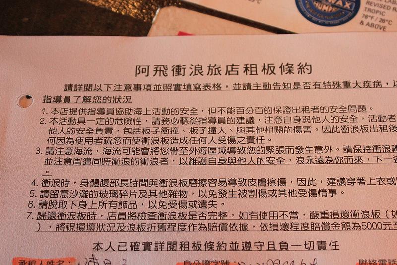 台灣國境之南-墾丁-沙灘-比基尼-海灘男孩 (23)