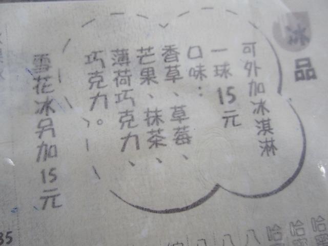 環島高雄西子灣必推-海之冰吃到爽 (17)