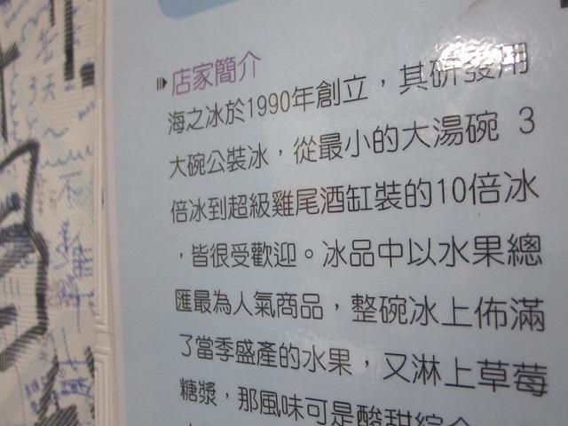 環島高雄西子灣必推-海之冰吃到爽 (40)