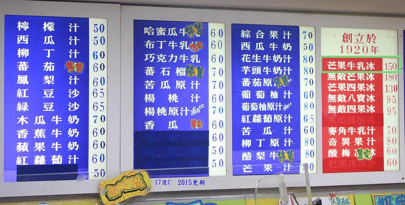 台北芒果冰首推-龍都