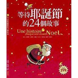 等待聖誕節的24個故事.jpg