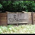 富陽自然生態公園.jpg