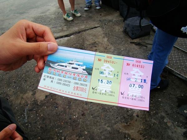 很貴的船票.jpg
