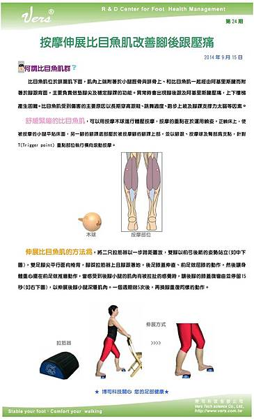 足部健康電子報第24期