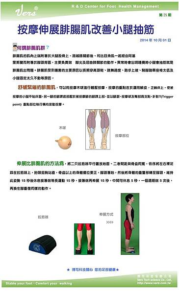 足部健康電子報第25期