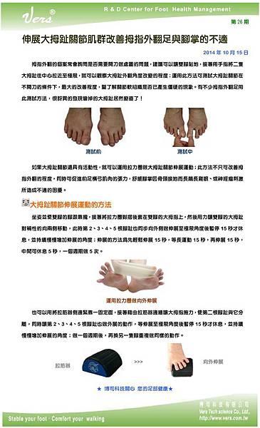 足部健康電子報第26期