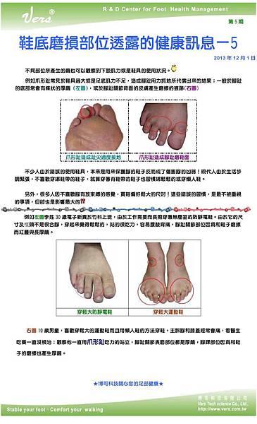 足部健康電子報第5期