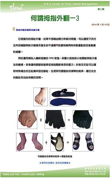 足部健康電子報第8期