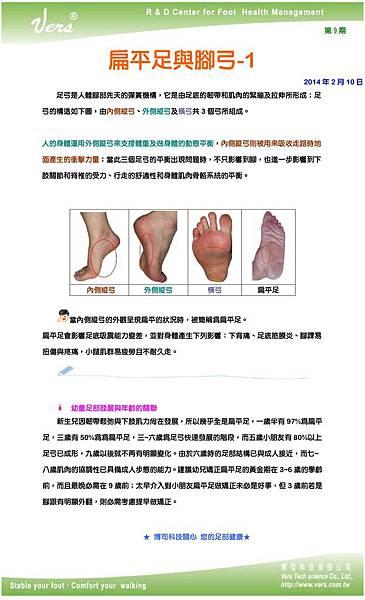 足部健康電子報第9期