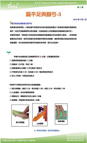 足部健康電子報第11期