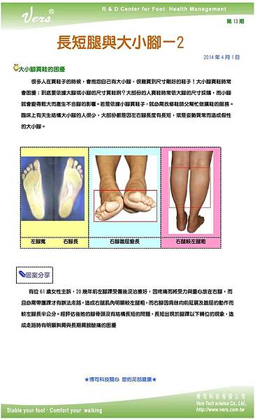 足部健康電子報第13期