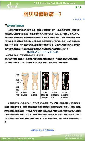 足部健康電子報第17期