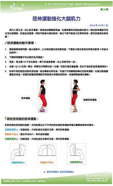 足部健康電子報第29期