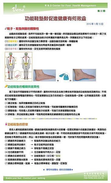 足部健康電子報第32期
