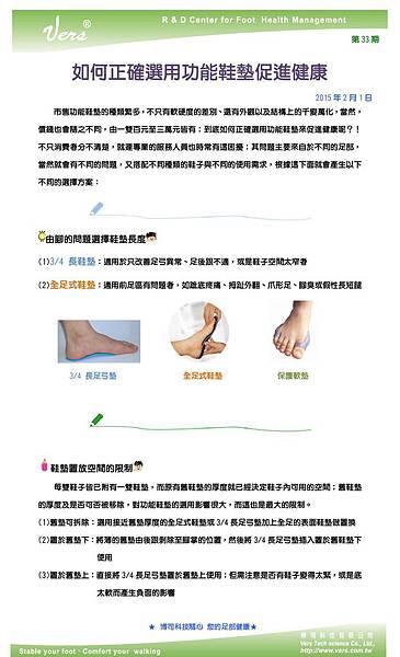 足部健康電子報第33期