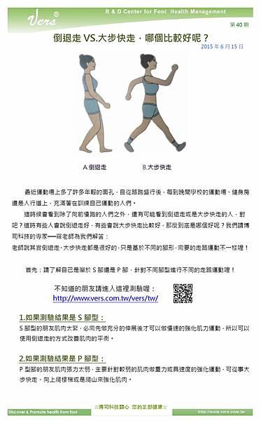 足部健康電子報第40期