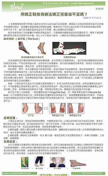 足部健康電子報第42期