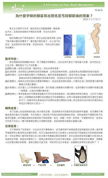 足部健康電子報54期.jpg