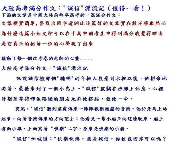 誠信漂流記1.JPG
