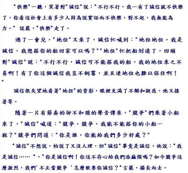 誠信漂流記2.JPG