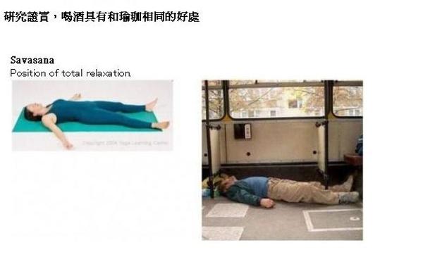 瑜珈與醉酒的效果相同a1.JPG