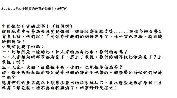 中國餵奶升官的故事.JPG