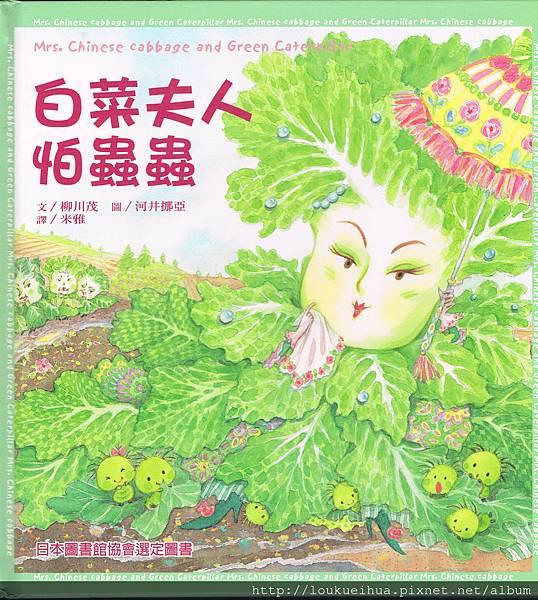 白菜夫人怕蟲蟲封面.jpg