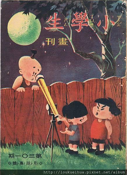 小學生301期_月球專號.jpg